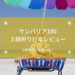 【サンバリア100】3段と2段折りの日傘どっちが良い?3段折りを実際に使ってみた口コミ・徹底レビュー!