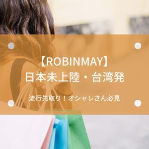 ROBINMAY 日本未上陸の台湾発ブランドをご紹介!流行先取りで周りと差がつく!