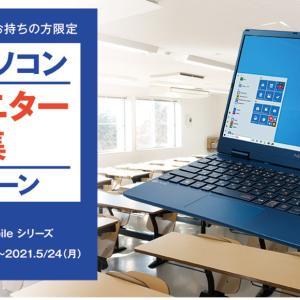 NECの学習パソコンレンタルに当選!