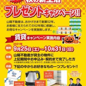 ☆秋の新生活応援キャンペーン☆