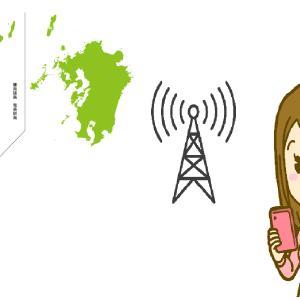 「つながりにくい」と噂の楽天モバイル。九州はパートナー回線フル活用がキー?!