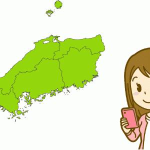 楽天モバイルを中国地方で使うならば、パートナー回線フル活用!?