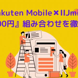 【詳しい画像55枚】楽天モバイルとIIJmio『月額400円』の組み合わせを徹底解説