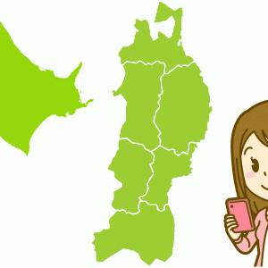 楽天モバイルは、北海道・東北で使いこなすには、パートナー回線活用とmineoの2回線がキー!?