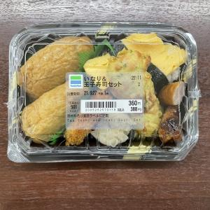 ファミマ いなり&玉子寿司セット