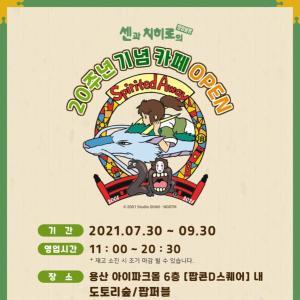 続・韓国で!千と千尋の20周年記念カフェがオープン!