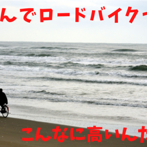 ロードバイクの値段の差が大きすぎる。高価な自転車は速く走れるの?