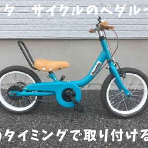ケッタ―サイクルのペダルはいつ付けたらよいのか?