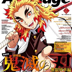 2021年6月10日発売!アニメージュ2021年7月号の表紙は煉獄さん!