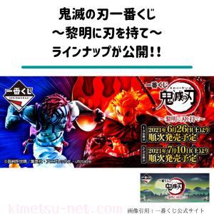6/26発売!鬼滅の刃一番くじ~黎明に刃を持て~ラインナップが公開!!ほし