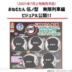 2021年7月上旬発売!鬼滅の刃 おねむたん 伍ノ型のビジュアル公開!⭐