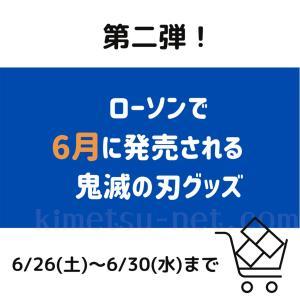 6月にローソンから発売される鬼滅の刃グッズまとめ第二弾!!⭐