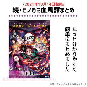 2021年10月14日発売!ヒノカミ血風譚のまとめpart2⭐