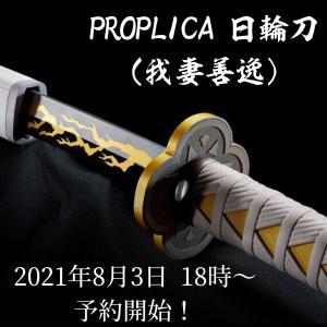 PROPLICA 日輪刀 我妻善逸発売予定!その他の情報⭐️