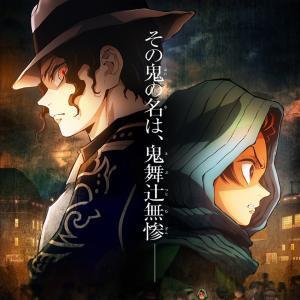 9/12(日)鬼滅の刃第二夜「浅草編」⭐️