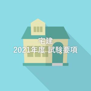 【2021年】宅地建物取引士資格試験(宅建)の受験案内