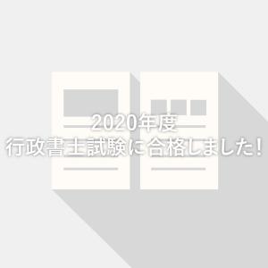【2020年】行政書士試験に合格しました!