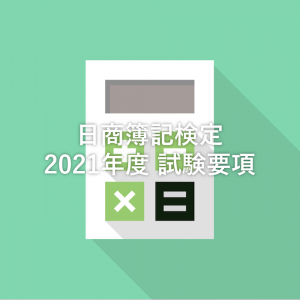 【2021年】日商簿記検定(1級・2級・3級)の受験案内