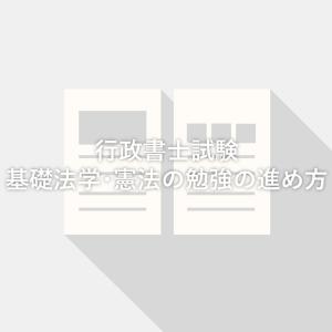 【独学で行政書士試験】基礎法学・憲法の勉強の進め方