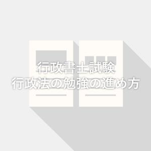 【独学で行政書士試験】行政法の勉強の進め方