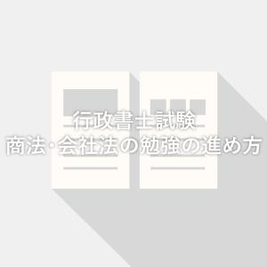 【独学で行政書士試験】商法・会社法の勉強の進め方