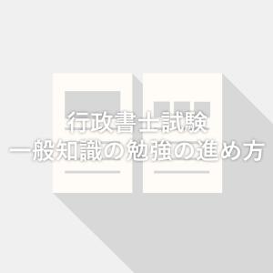 【独学で行政書士試験】一般知識の勉強の進め方