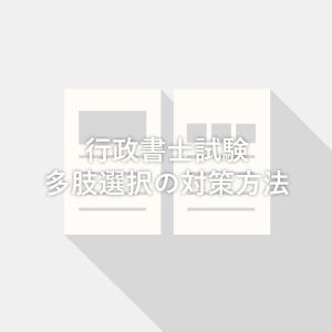 【独学で行政書士試験】多肢選択(憲法・行政法)の対策方法