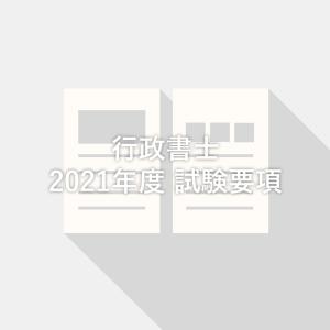 【2021年】行政書士試験の受験案内(試験日)