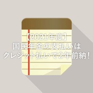【2021年】国民年金はクレジットカードで2年前納が断然お得!(令和3年度)