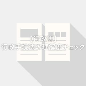 【行政書士試験】行政手続法の理解度チェック