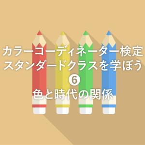 【カラーコーディネーター検定レッスン 6 – ❶】色と時代の関係