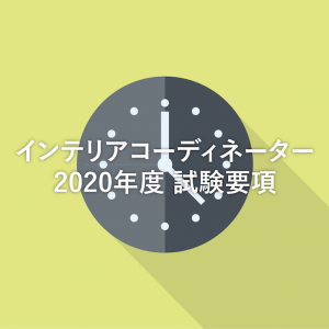 【2021年】インテリアコーディネーター資格試験の受験案内(試験日)