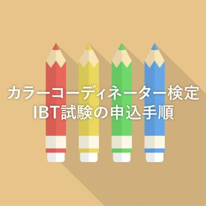 【カラーコーディネーター検定】IBT試験(ネット試験)の申込手順