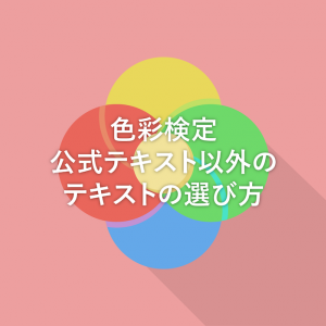 【色彩検定2級・3級】公式テキスト以外のおすすめテキスト