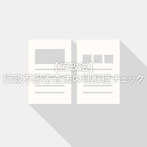 【行政書士試験】行政不服審査法の理解度チェック