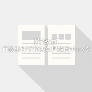 【行政書士試験】行政事件訴訟法の理解度チェック