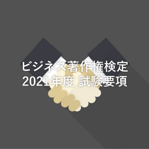 【2021年】ビジネス著作権検定の試験情報(試験日)