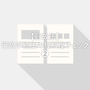 【行政書士試験】行政手続法の理解度チェック❷