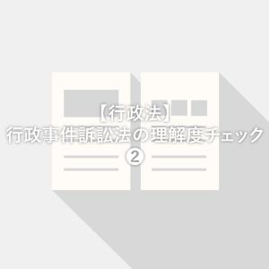 【行政書士試験】行政事件訴訟法の理解度チェック❷