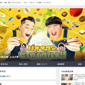 TBS「バナナマンのせっかくグルメ!!」で井原市の夢味庵「角煮そば」が出てたみたい。6月13日の放送