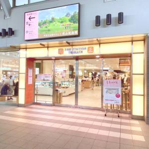 岡山駅の「フリュティエ さんすて岡山店 」が閉店するらしい。6月30日閉店予定