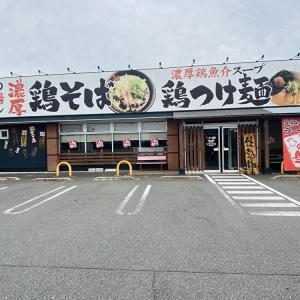 青陵高校ちかくに「麺屋 鶏の極」ってラーメン屋さんができるみたい。「とりの助倉敷羽島店」があったところ