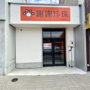 県庁通りの謝謝珍珠 (シェイシェイパール)が閉店してる