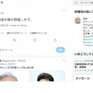 Twitterでフォロワー110万人いるアカウント「坊主」が「岡山の常識選手権」開催してた
