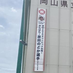 ソフトボール五輪代表「原田のどか」選手 金メダル獲得なるか?総社市出身で岡山南高卒