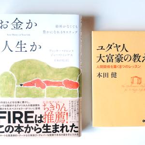 【刺さる本】家族・人生・お金・仕事、モヤモヤの糸を解いてくれる2冊