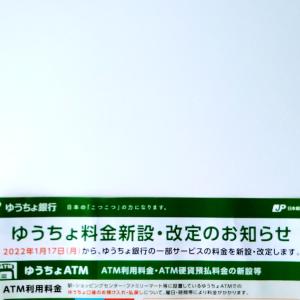 【ゆうちょ銀行】ATMでの硬貨取扱が有料化など料金改定(2022.1.17から)
