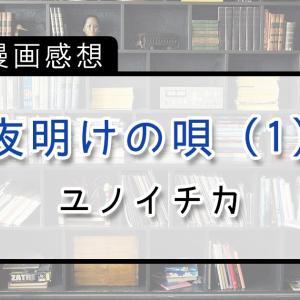 【BL漫画感想】夜明けの唄(1)-ユノイチカ