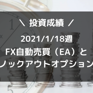 【投資成績】1/18週のFX自動売買