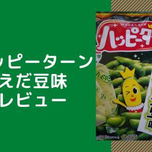 【期間限定品】ハッピーターンのえだ豆味を食べてみた!
